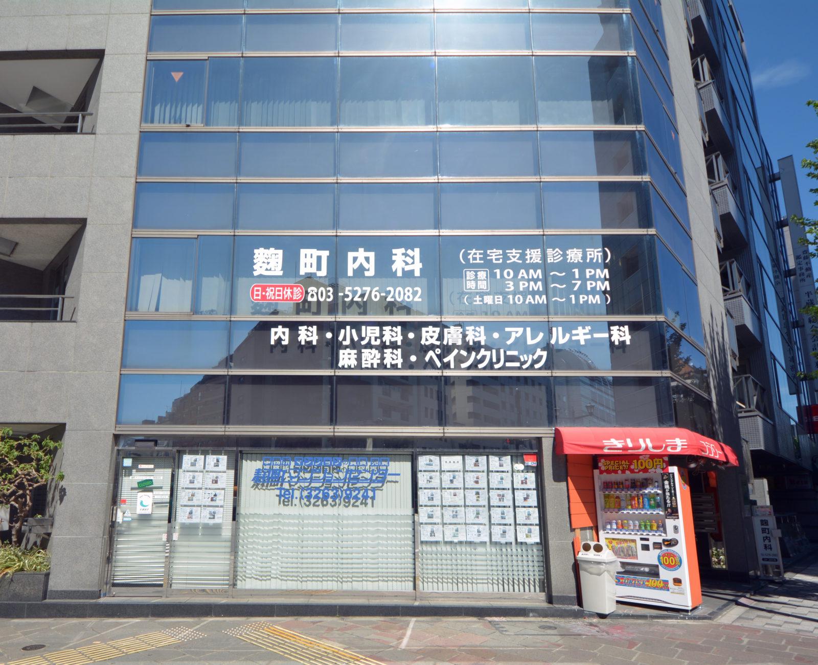 麹町内科   東京でアトピー病院をお探しならプラセンタ注射も ...